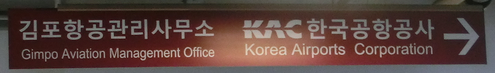 韓国航空公社(Korea Airports Corporation)
