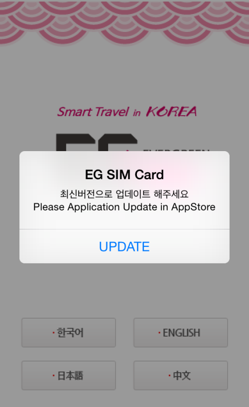 Please Application Update in AppStore