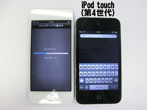iPod touch5世代と第4世代