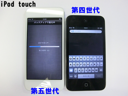 iPod touch(第5世代)と第4世代