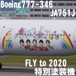 [JAL] FLY to 2020 特別塗装機の動き (7月1日)