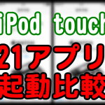 iPod touchの第5世代と第6世代の動作比較(21アプリで徹底比較) - iPod touch 5th Gen vs 6th Gen - Comparison with 21apps
