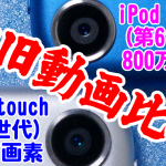 iPod touchの第5世代と第6世代の動画比較(同時撮影比較) - iPod touch 5th Gen vs 6th Gen - Movie comparison