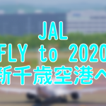 JAL FLY to 2020_新千歳空港へ