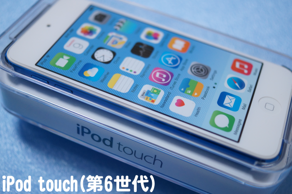 iPod touch(第6世代)