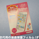 iPod touch(第5世代,第6世代)の液晶保護フィルムとケースをダイソーで探す!