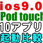 [iOS9.0] iPod touchの第5世代と第6世代のアプリ起動比較(10アプリで比較) - iPod touch 5th Gen vs 6th Gen - Comparison with 10apps