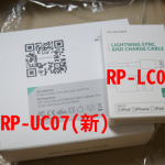 RP-UC07(新)とRP-LC01