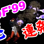 [鬼連発] Iori(八神庵) Playthrough - THE KING OF FIGHTERS '99 EVOLUTION [GV-VCBOX,GV-SDREC]