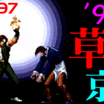 '94草薙京('94 Kyo) Playthrough - THE KING OF FIGHTERS '97 [GV-VCBOX,GV-SDREC]