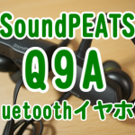 Q9A(SoundPEATSのBluetoothイヤホン)のレビュー
