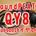 QY8(SoundPEATSのBluetoothイヤホン)のレビュー