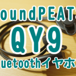QY9(SoundPEATSのBluetoothイヤホン)のレビュー