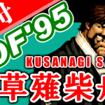 草薙柴舟(KUSANAGI Saisyu) Playthrough - THE KING OF FIGHTERS '95(PS) [GV-VCBOX,GV-SDREC]