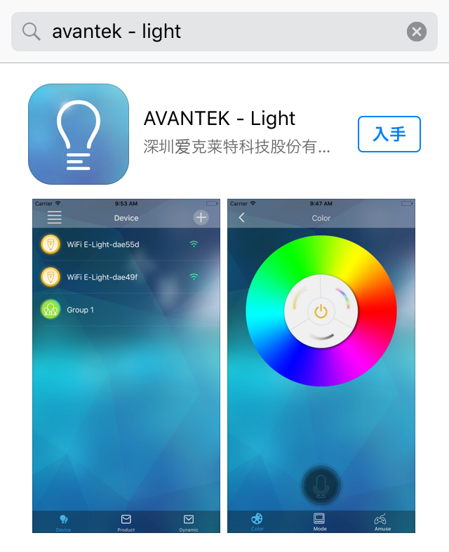 AVANTEK - Light_WF-L1