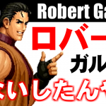 [極限流] ロバート・ガルシア(Robert Garcia) - THE KING OF FIGHTERS '95(PS) [GV-VCBOX,GV-SDREC]