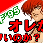 八神庵(YAGAMI Iori) - THE KING OF FIGHTERS '95(PS) [GV-VCBOX,GV-SDREC]