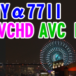 動画比較 SONY α77II AVCHD(1920x1080,60fps) and AVC MP4(1440x1080,30fps)