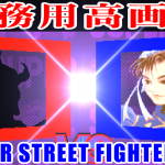 [豪鬼] スーパーストリートファイターII X / SUPER STREET FIGHTER II Turbo [AKUMA]