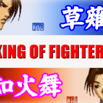 草薙京(KUSANAGI Kyo) and 八神庵(YAGAMI Iori) - THE KING OF FIGHTERS '99