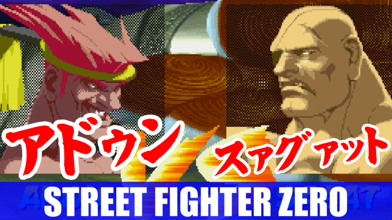 ADON_STREET_FIGHTER_ZERO