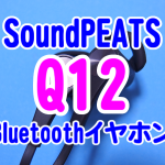 SoundPEATS_Q12_Bluetoothイヤホン
