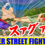 [60p] サガット(Sagat) - SUPER STREET FIGHTER II [高画質]