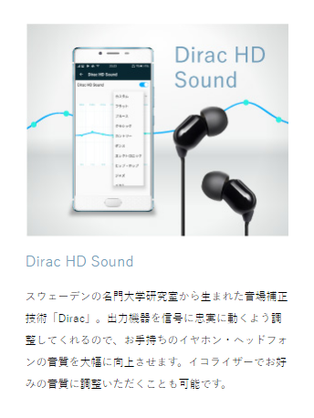 Dirac HD Sound