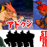 アドン(Adon) エンディング - STREET FIGHTER ZERO3↑↑(PlayStation Portable)