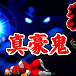 真・豪鬼(Super-Akuma) - STREET FIGHTER II TURBO DASH PLUS SPECIAL LIMITED EDITION GOLD