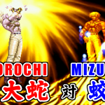 金大蛇(Gold-OROCHI) vs 蛟(MIZUCHI) - STREET FIGHTER II TURBO DASH PLUS SPECIAL LIMITED EDITION GOLD