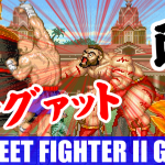 サガット(Sagat) - STREET FIGHTER II TURBO DASH PLUS SPECIAL LIMITED EDITION GOLD