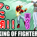 Dark-Chris(炎のさだめのクリス) vs OROCHI(オロチ) - THE KING OF FIGHTERS '97