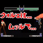 これは、まるで…!! K9999 - THE KING OF FIGHTERS 2002 [GV-VCBOX,GV-SDREC]