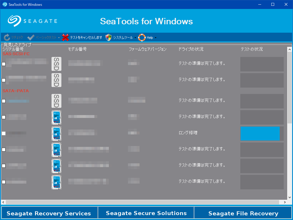 SeaTools for Windows