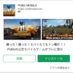 PUBG_mobile_Android
