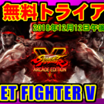 [Steam] STREET FIGHTER V 無料トライアル版 [PS4]