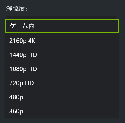 解像度_NVIDIA SHADOWPLAY