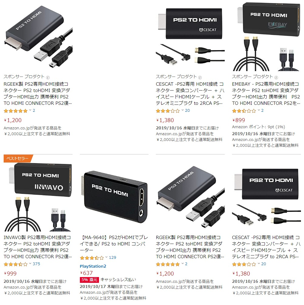 PS2 to HDMI_アマゾン