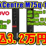 [特価] ThinkCentre M75q-1 Tiny [税込3.2万円]